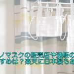 ナツノマスクの販売店や通販のおすすめは?楽天に日本製もある?