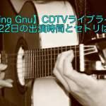 【キングヌー】CDTVライブライブ6月22日の出演時間とセトリは?