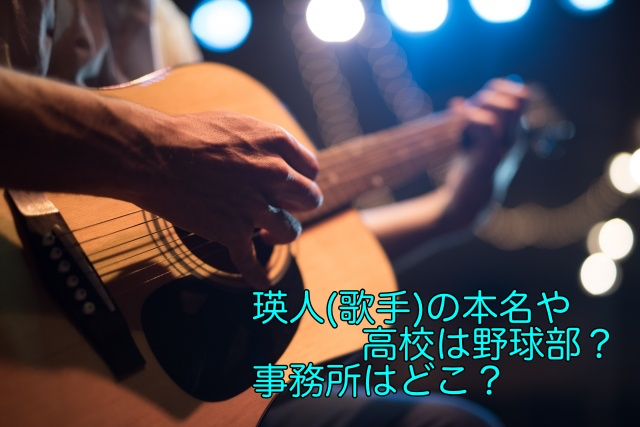 瑛人 歌手 高校