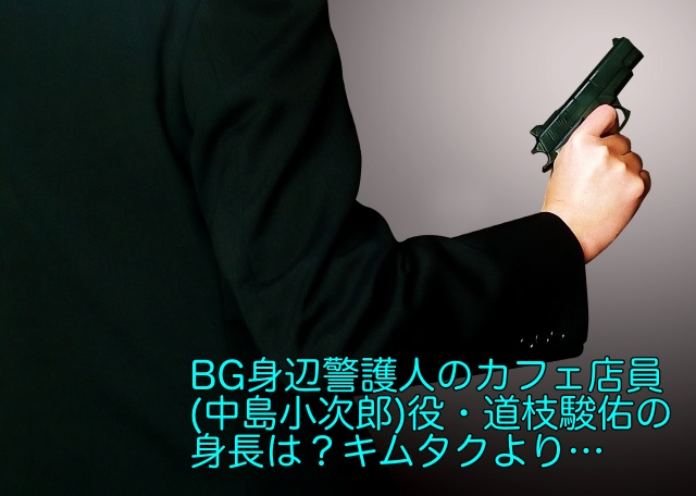 BG身辺警護人 道枝駿佑 身長