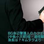 BG身辺警護人のカフェ店員(中島小次郎)役・道枝駿佑の身長は?キムタクより…