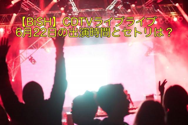 CDTVライブライブ BiSH 出演時間