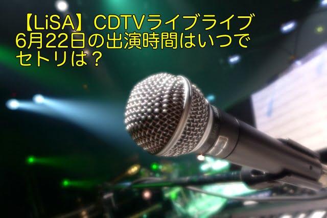 CDTVライブライブ lisa 出演時間