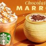 限定メニューのチョコレートマロンフラペチーノとチョコレートマロンラテが登場!販売期間やカロリーは?
