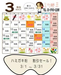 3月診療予定カレンダー