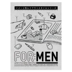 イメージ別レイアウトスタイルシリーズ FOR MEN (パイインターナショナル)