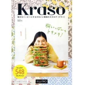 Kraso2015年春夏号 (FELISSIMO)