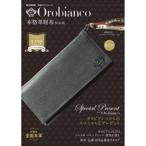 Orobiancoオロビアンコ 本格革財布BOOK (宝島社出版)