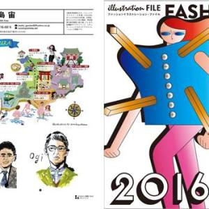 ファッションイラストレーション・ファイル2016 (玄光社)