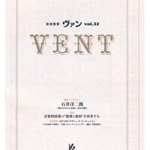 音楽教育 ヴァンVol.32 (教育芸術社)