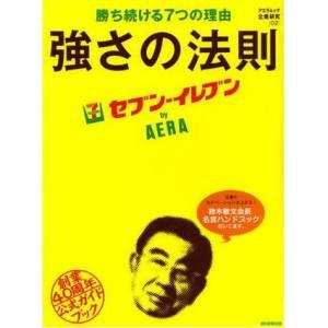 セブン‐イレブン by AERA (朝日新聞出版)