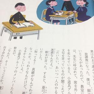 中学校道徳教科書(光村図書出版)にイラストレーションを描かせて頂きました。