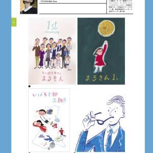 玄光社出版「イラストレーションファイル2019」に掲載させて頂きました。