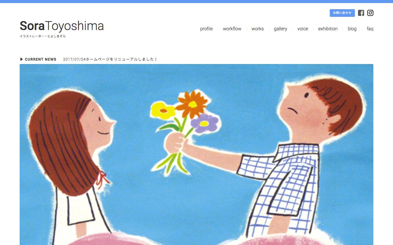 イラストレーター豊島宙が描いたかわいい男の子と女の子のイラスト