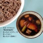 kamonanbanfu_tsukedare04-3