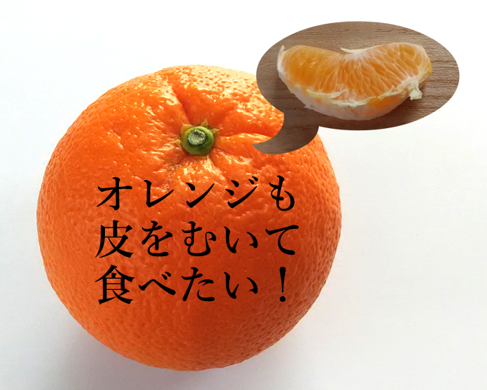 peel_an_orange