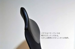 doshisha_chair