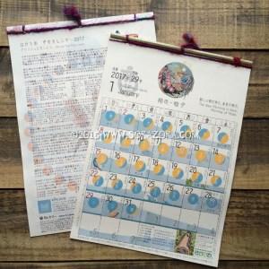 Hacarame Moon Calendar 2017