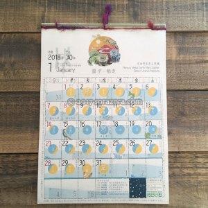 Hacarame Calendar