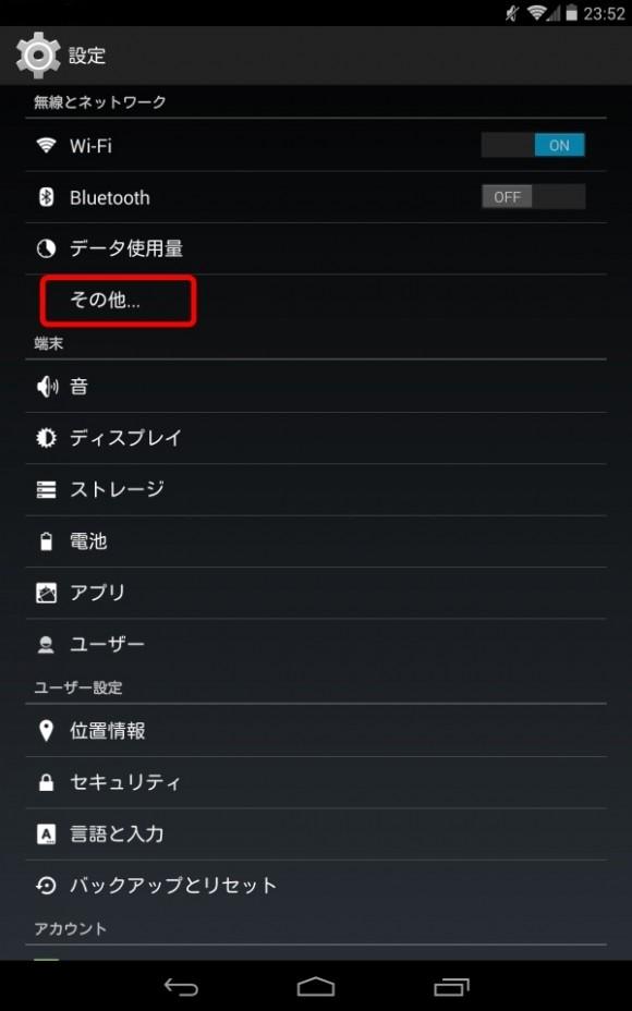 NEXUS7設定1
