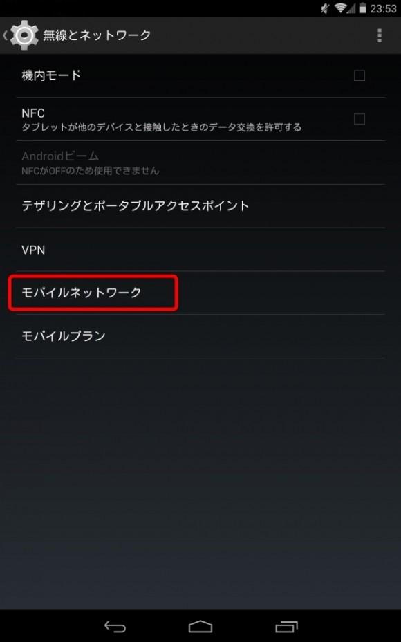 NEXUS7設定2