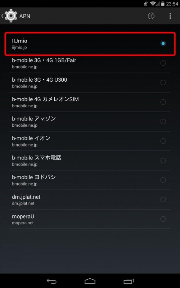 NEXUS7設定4