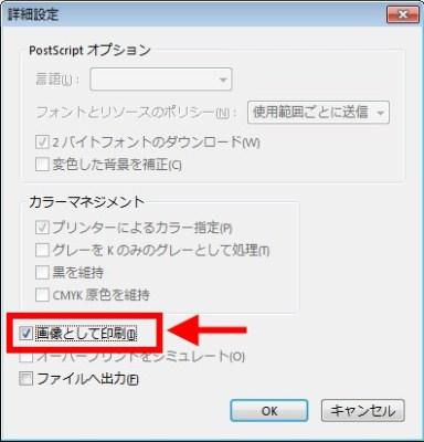 printer_setting1