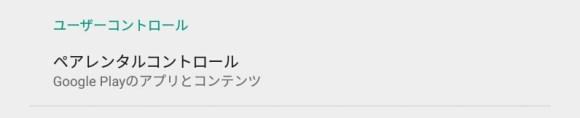 Google Playメニューのペアレンタルコントロール