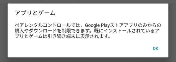ペアレンタルコントロールのアプリとゲームの設定画面のメッセージ