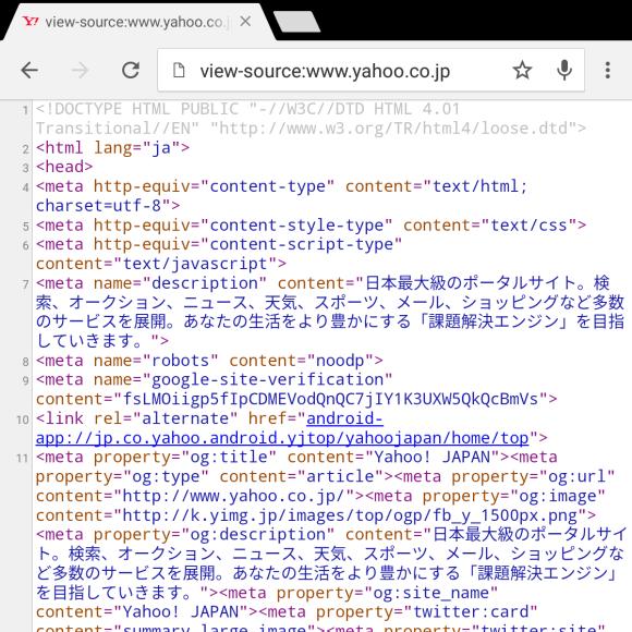 Chromeでソースコードを表示