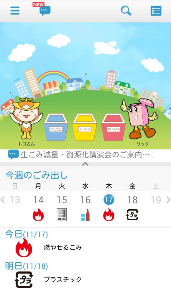 ゴミの分別アプリのトップ画面