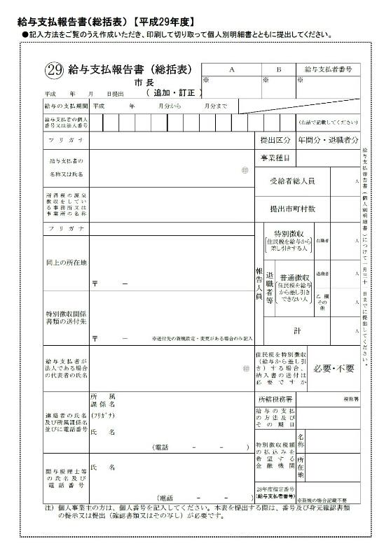総括表(大阪市)