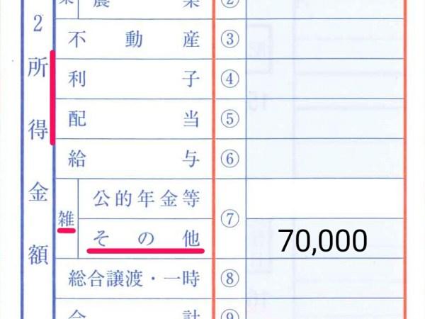 住民税の申告書の記載項目(所得金額)