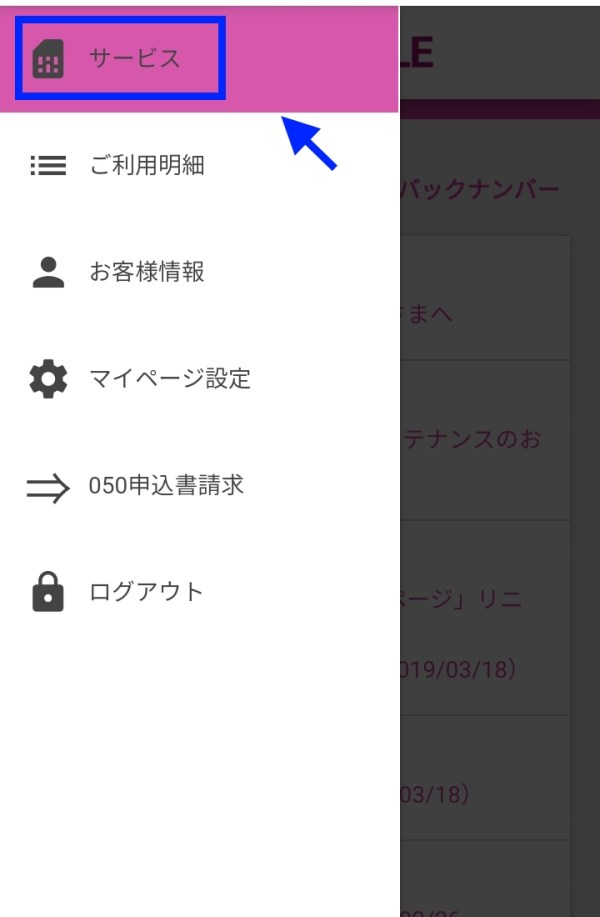 イオンモバイルのマイページでサービスを選択