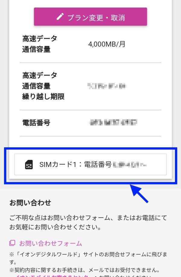 イオンモバイルのマイページのサービス下部