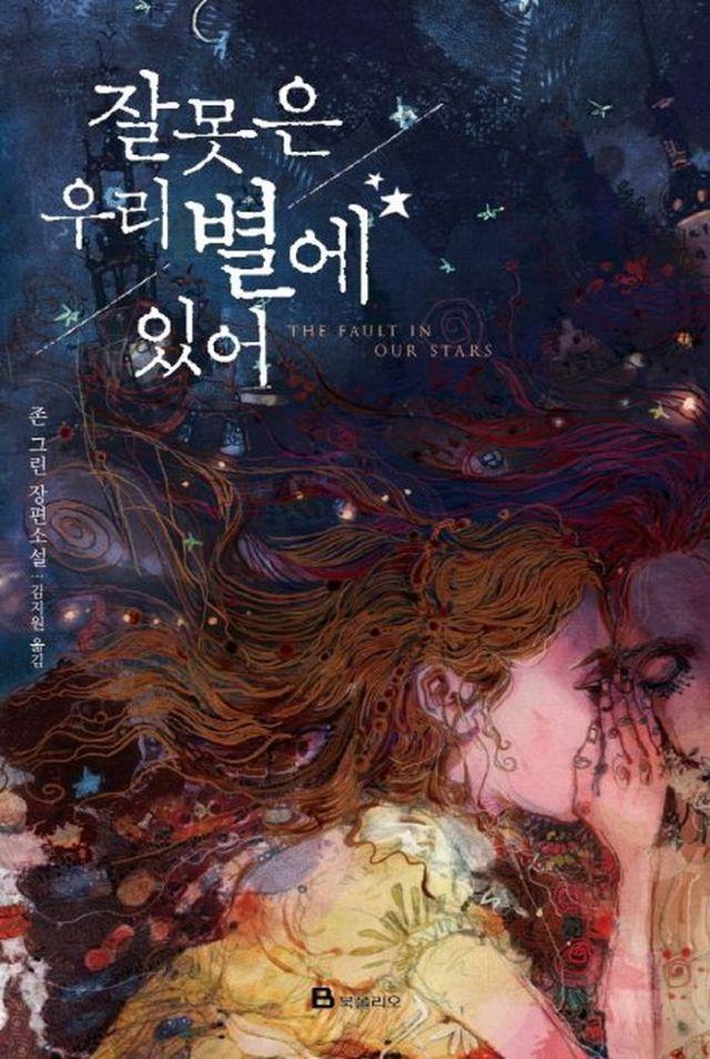 csillagainkban-a-hiba-korea