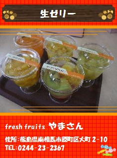【南相馬市】fresh fruits やまさん