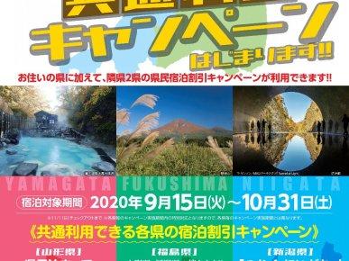 福島・山形・新潟 宿泊割引事業共通利用キャンペーン1