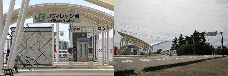 JR常磐線Jヴィレッジ駅