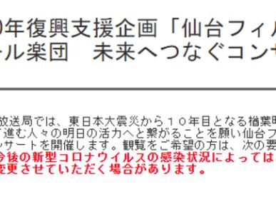 楢葉町 - 仙台フィルハーモニーエール楽団コンサート 公開収録