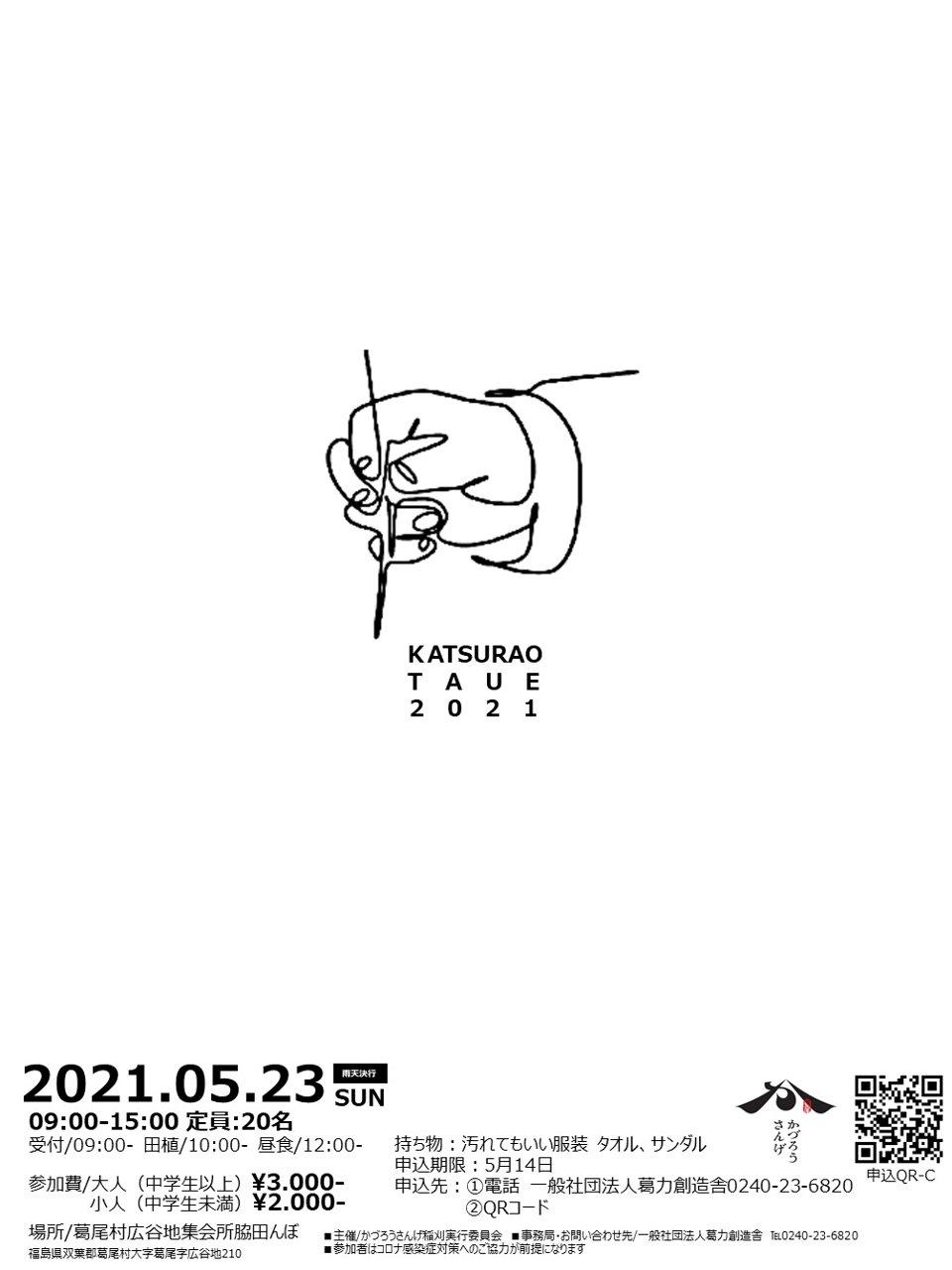 【葛尾村】かつらお田植え2021 @ 葛尾村広谷地集会所脇の田んぼ