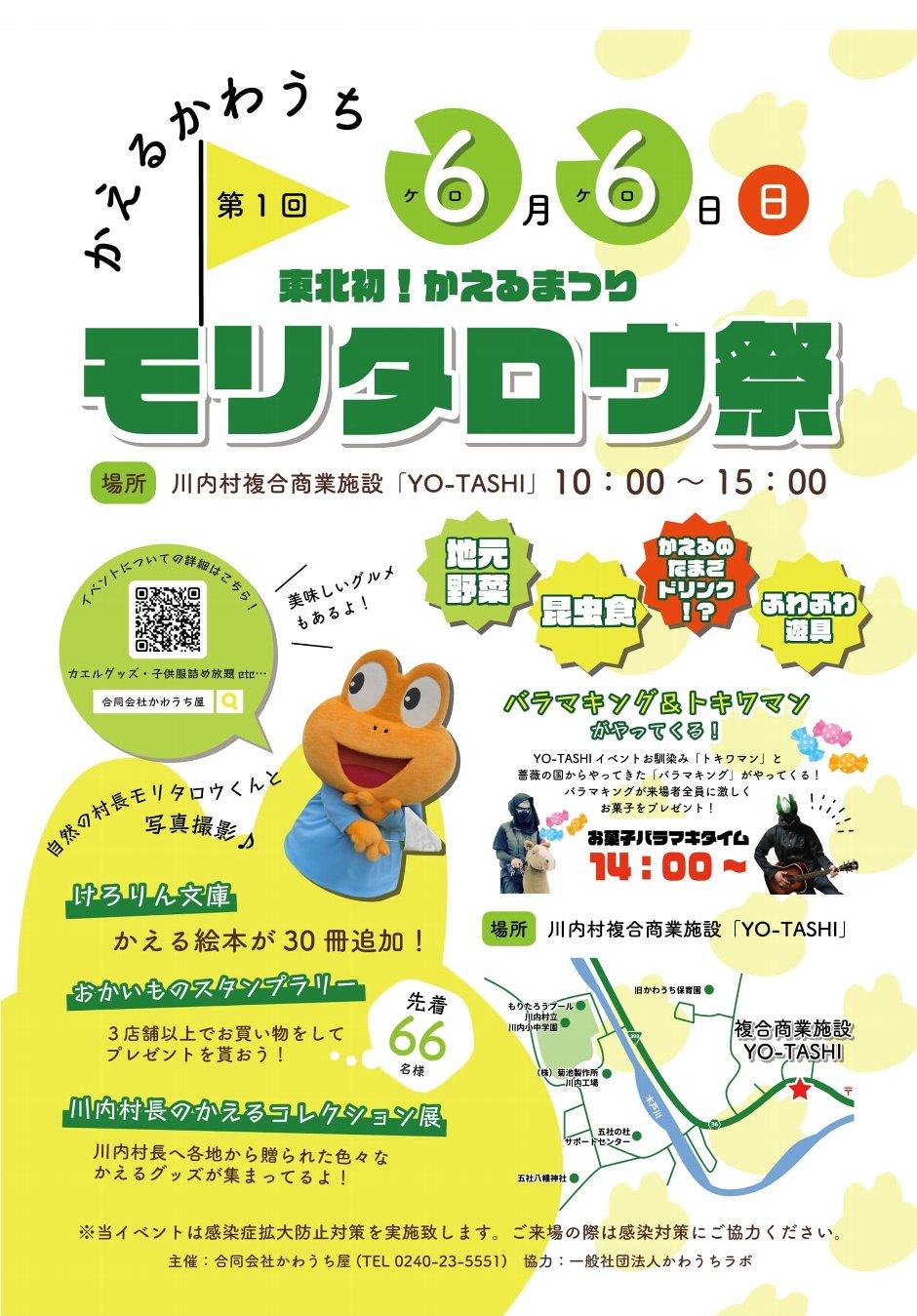 【川内村】第1回かえるかわうちモリタロウ祭 @ 川内村複合商業施設「YO-TASHI」