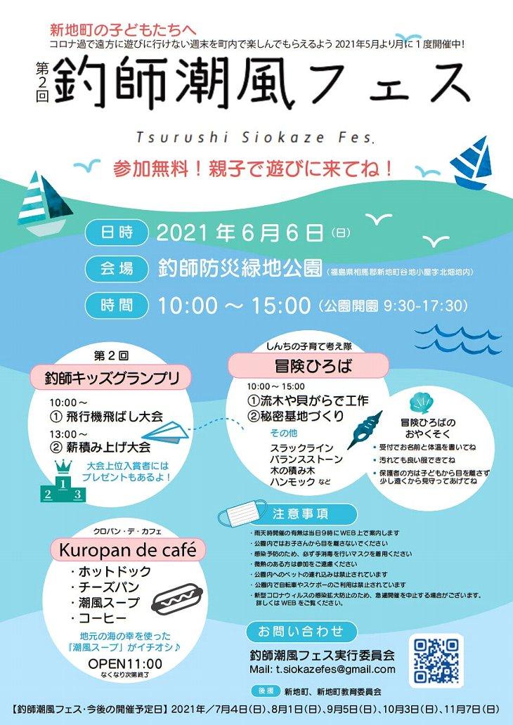 2021.6.6第2回釣師潮風フェス