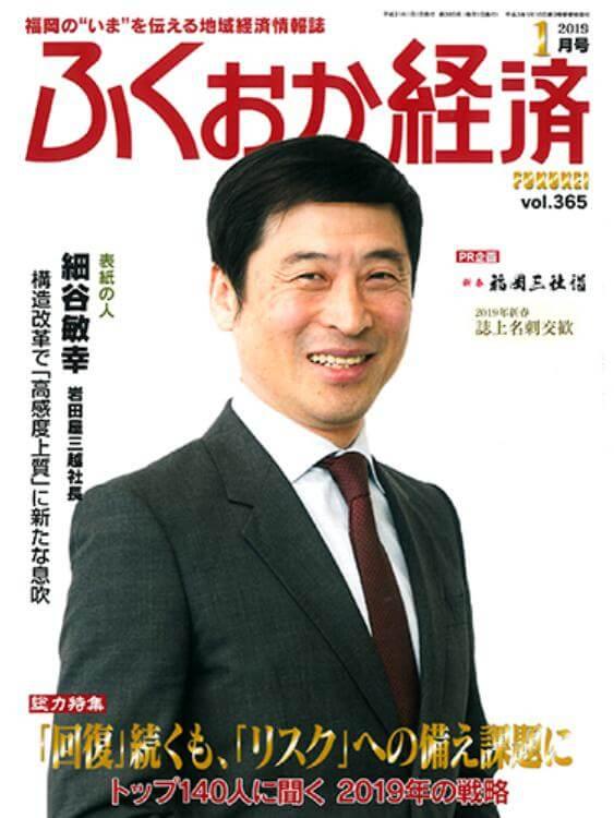 福岡経済201901