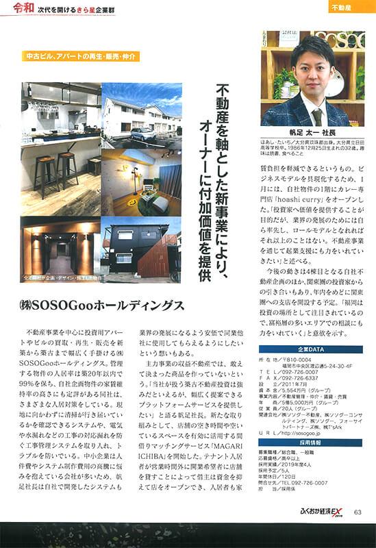 福岡経済EX2019/4詳細