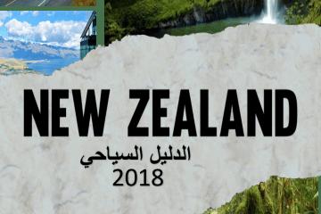 السياحة في نيوزيلندا للسعوديين