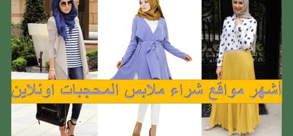 أشهرمواقع شراء ملابس سفر المحجبات اون لاين