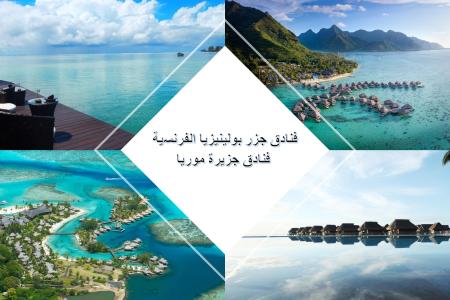 فنادق جزر بولينيزيا الفرنسية