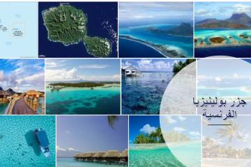 جزر بولينيزيا الفرنسية