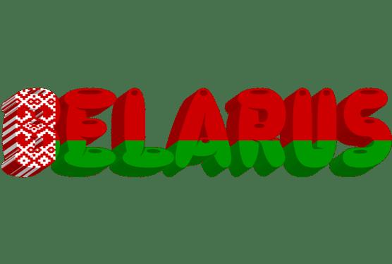 السياحة في بيلاروسيا